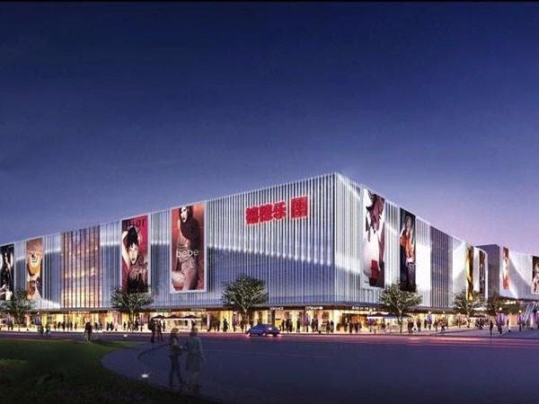 九江禧徕乐国际商业中心
